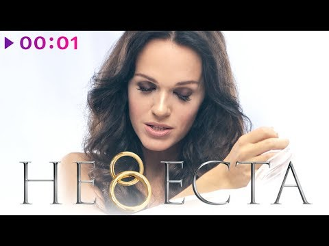 СЛАВА - Невеста | Official Audio | 2018 | ПРЕМЬЕРА ПЕСНИ 🔝