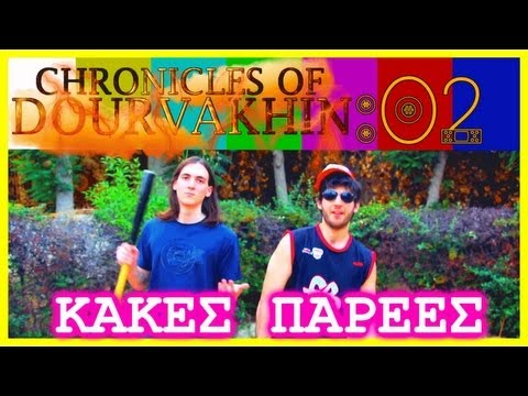 Chronicles of Dourvakhin – 02 – ΚΑΚΕΣ ΠΑΡΕΕΣ