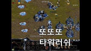 아트록스 05터렛러쉬 스타크래프트 starcraft clone RTS Real Time Strategy