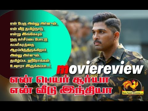 en peru surya en veedu india - Movie Review