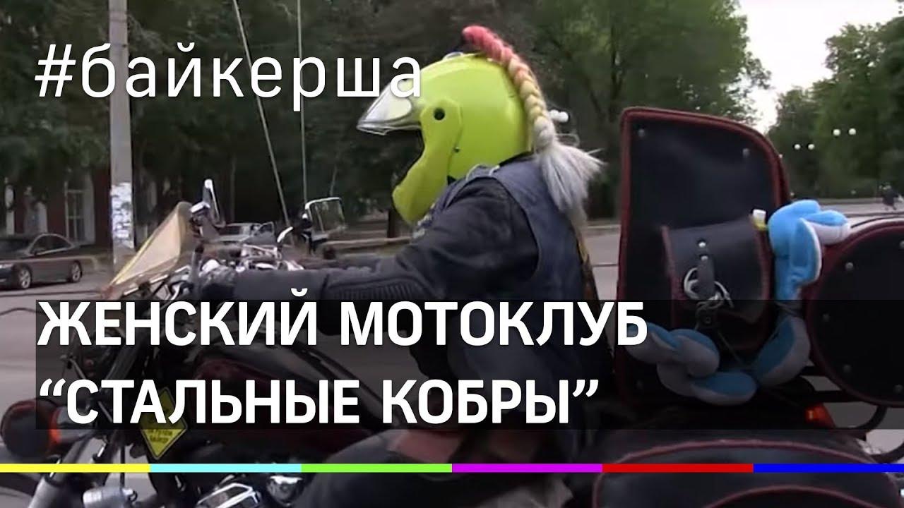 """Железный конь и шлем с косичкой. Женский мотоклуб """"Стальные кобры"""" из Челябинска"""