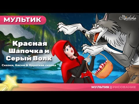 Красная Шапочка и Серый Волк (новый) | Сказки для детей и Мультик