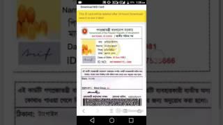 How To create Bangladeshi Fake National ID Card(N.I.D)