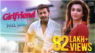 Girlfriend | Title Song | Bonny | Koushani | Raja Chanda | Jeet Gannguli | Rupam Islam