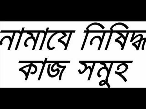 Bangla Waz New Namaze Nisiddo Kaj By Sheikh Motiur Rahman Madani
