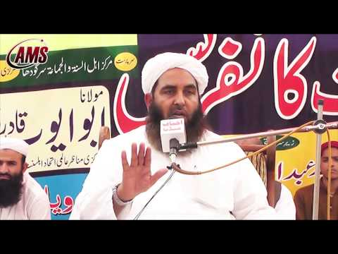 Molana M Ilyas Ghuman, Tahafuz E Sunnat Cnf, Rawla Kot, Kashmir, June 2014 video