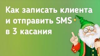 программа для записи клиентов на телефоне андроид, онлайн запись клиентов