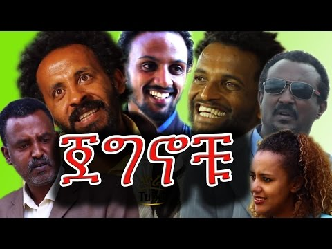 NEW Ethiopian Movie - Jegnochu (????) - Ethiopian Film 2016 from DireTube