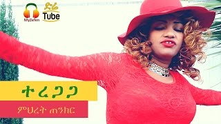 Mihret Tenker - Teregaga  - New Ethiopian Music 2017 (Official Video)