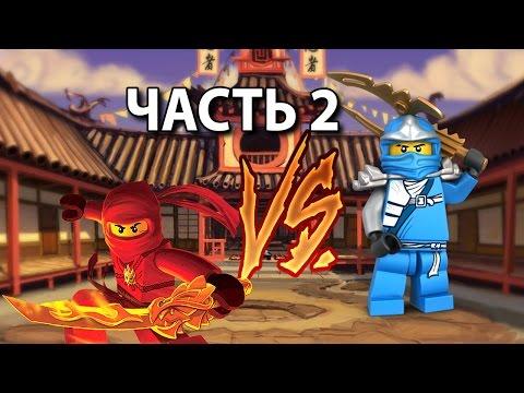 Мультфильм лего ниндзяго мастера кружитцу. Лего анимация серия на русском. Видео для детей.