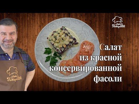 """Простой салат на скорую руку из красной консервированной фасоли """"Мinuto"""""""