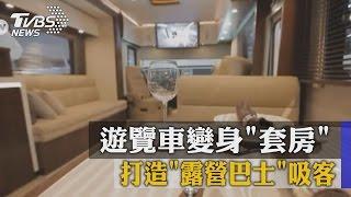 遊覽車變身「套房」 打造「露營巴士」吸客