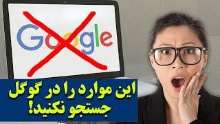 8 چیزیکه هرگز نباید در گوگل جستجو کنید!