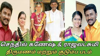 Senthil Ganesh | Rajalakshmi | Marriage Photos | Family Photos | Super Singer 6
