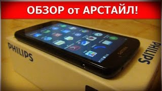 Philips Xenium V387. Чудовищный аккумулятор! / Арстайл /