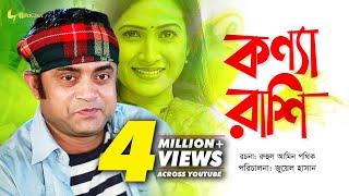 Konna Rashi   কন্যা রাশি   Bangla Natok 2019   Ft Akhomo Hasan & Rikta   Juel Hasan