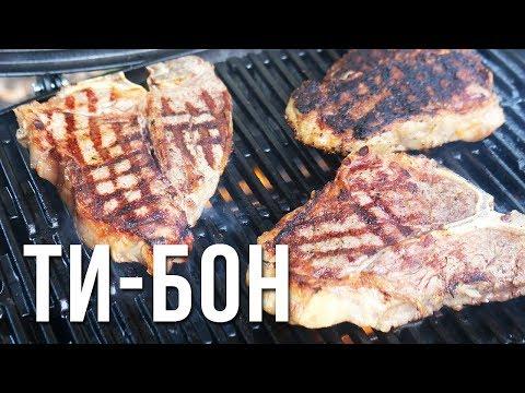Жарим стейки ТИ-БОН (тибон) с Павлом Поцелуевым