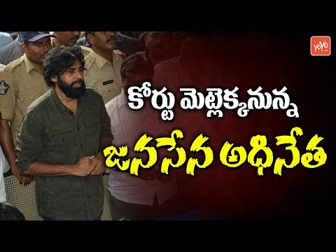 Pawan Kalyan to Attend In Court On 24th July | Janasena | Hyderabad | Sri Reddy Comments | YOYO TV