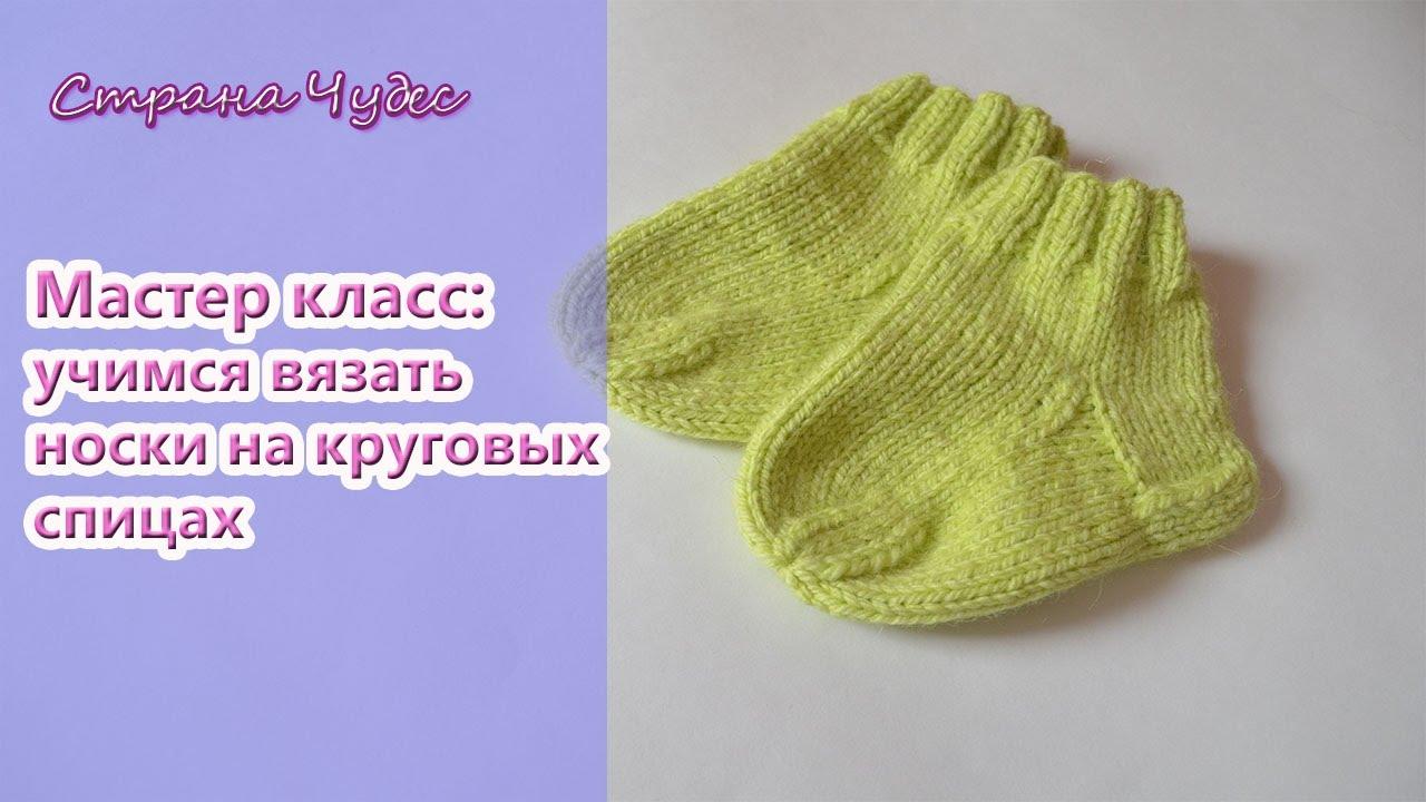 Мастер-класс по вязанию носков для детей спицами 52