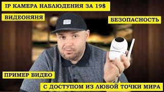 IP Камера безопасности 1080p за 19 $. ОБАЛДЕННАЯ ШТУЧКА с доступом из любой точки мира. ВИДЕОНЯНЯ