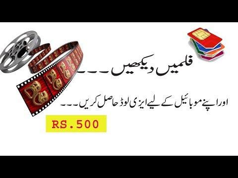 How to earn money by watching Live TV/Movies/Music/Daram in Pakistan    Make Money Online Hindi/Urdu