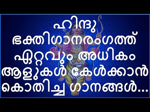 Super Hits Malayalam Hindu Devotional Songs Non Stop video