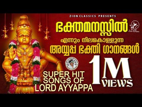 Super Hits Malayalam Hindu Devotional Songs Non Stop