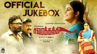 Savarakathi - Official Jukebox