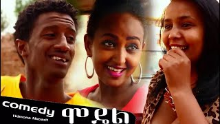 HDMONA New Eritrean Comedy 2018 : ሞዴል ብ ሄኖክ ተኽለ (ዋሪ) Model by Henok Tekle