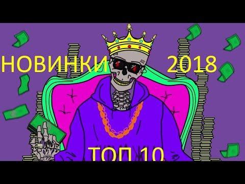 Самые новые песни 2018   ТОП 10   ТРЕКИ КОТОРЫЕ ВЫ ЕЩЕ НЕ СЛЫШАЛИ
