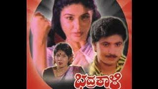 Full Kannada Movie 1987 | Bhadrakali | Sridhar, Mahalakshmi, Tara.