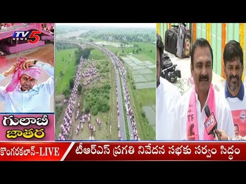 All Set For TRS Pragathi Nivedana Sabha | Kongarakalan | Tv5 News