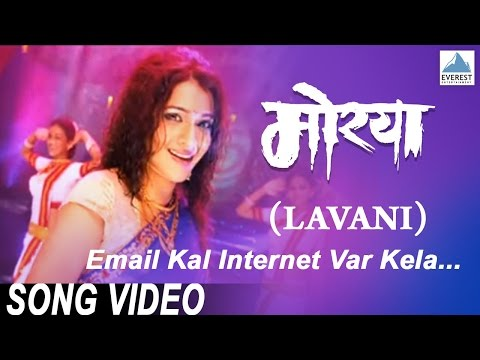 Email Kal | Marathi Movie Moraya | Chinmay Mandlekar | Marathi Song video