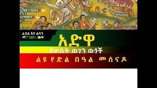 Ethiopia - EthioTube Presents Fidel Ena Lisan : ፊደል እና ልሳን with Habtamu Seyoum | Adwa Special