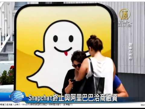 【新唐人/NTD】Snapchat終止與阿里巴巴洽商融資|阿里巴巴|Snapchat|融資|美國上市|