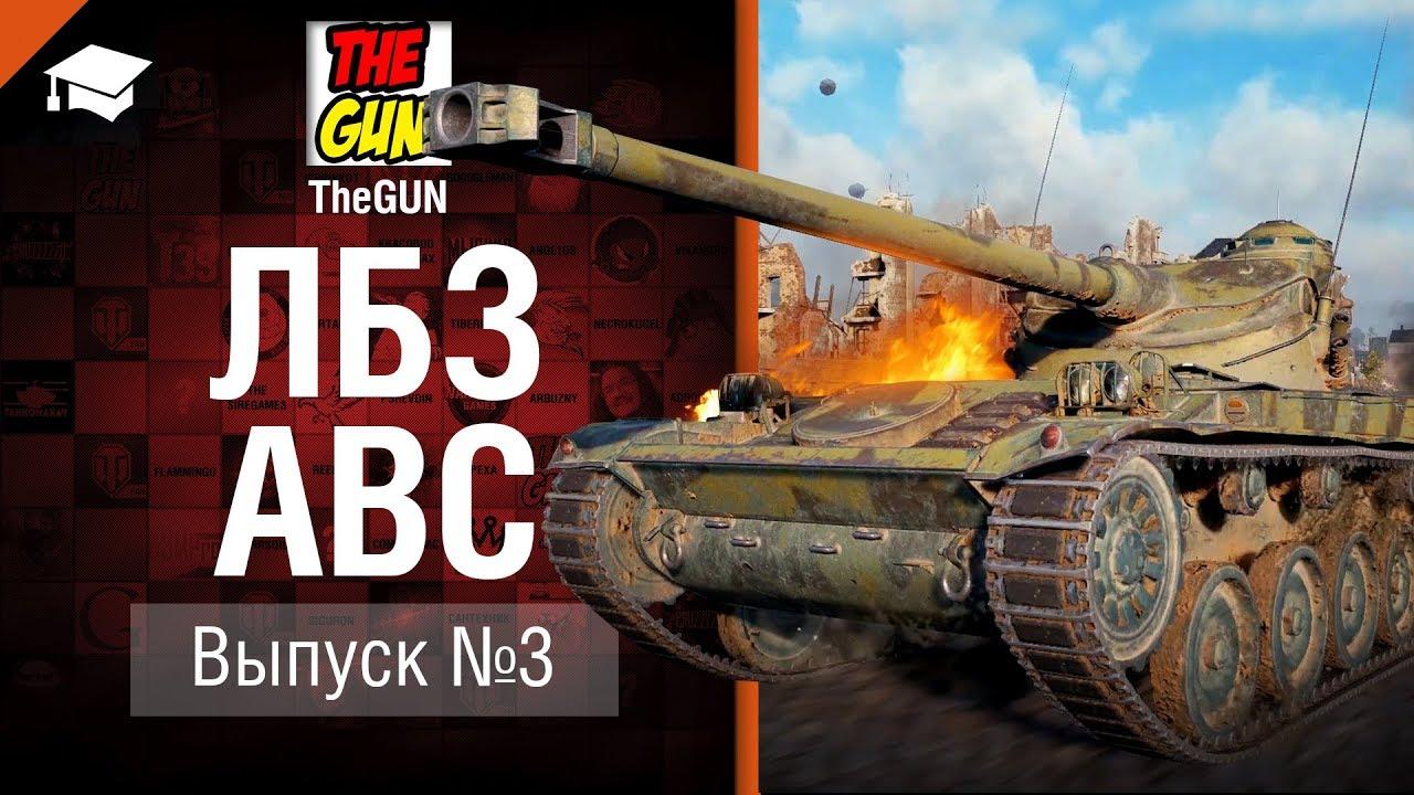 ЛБЗ АВС №3 - от TheGun [World of Tanks]