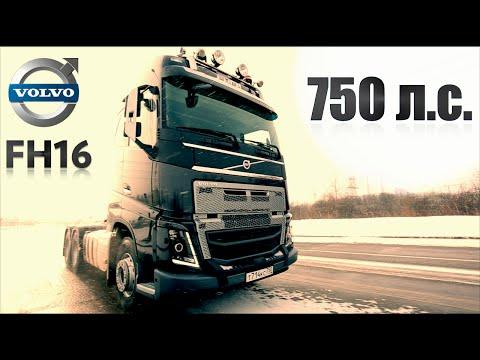 тест-драйв VOLVO FH16 750 Л.С.!!! САМЫЙ МОЩНЫЙ В ЕВРОПЕ