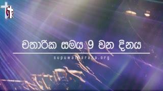 Supuwath Arana - 2019-03-14