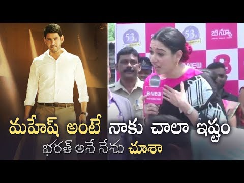 Actress Tamanna About MAHESH BABU and BHARAT ANE NENU | Manastars