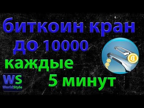 Биткоины краны 10000 сотошей