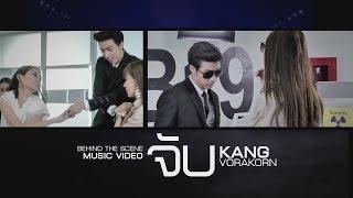 BEHIND THE SCENE MV.จับ - กั้ง วรกร