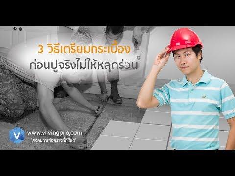 3 วิธีเตรียมกระเบื้องก่อนปูจริงไม่ให้หลุดร่อน