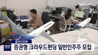 플라이강원, 크라우드펀딩 일반인주주 모집