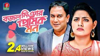 EID Telefilm: BOZLU MIYAR PREMIC MON   বজলু মিয়ার প্রেমিক মন   Jahid Hasan, Tisha   New Natok 2019