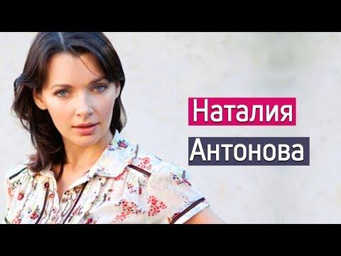 Наталия Антонова. Личная жизнь муж дети/ звезды сериалов