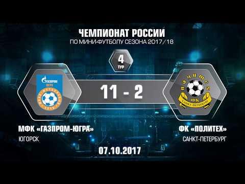 4 тур. Газпром-ЮГРА - Политех. 11-2. Первый матч
