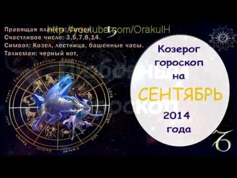 козерог гороскоп 26 сентября 2016 коробки