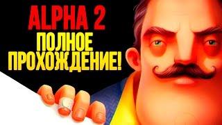 Hello Neighbor Reborn - ПОЛНОЕ ПРОХОЖДЕНИЕ И ФИНАЛ! - УБИЛ СОСЕДА РУЖЬЁМ! - ОБЗОР ALPHA 2!