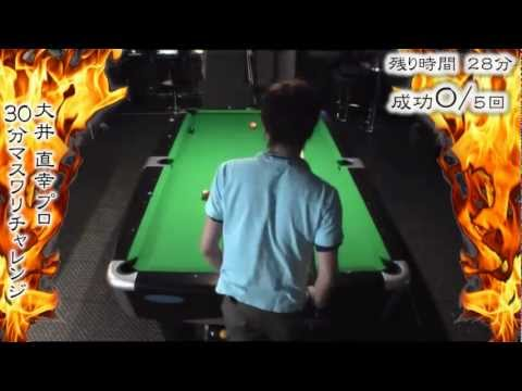 30vol18-Billiard 30min.challenge -Break run out-
