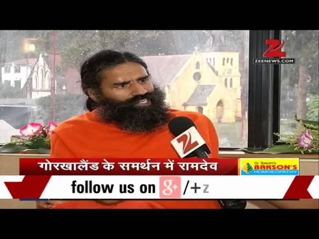 Gorkhaland issue: Baba Ramdev talks to Zee Media